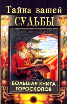 Артемьева Н. Тайна вашей судьбы Большая книга гороскопов сценарий вашей судьбы