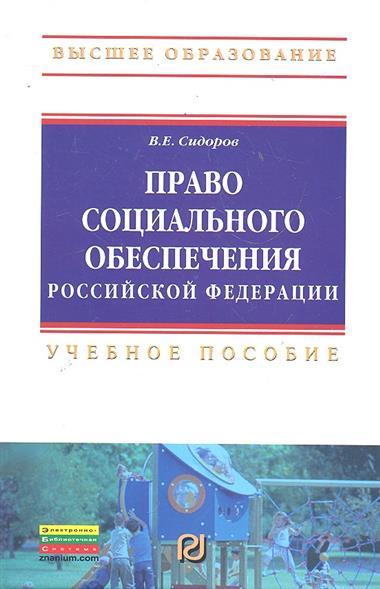 Право социального обеспечения РФ Учеб. пособие
