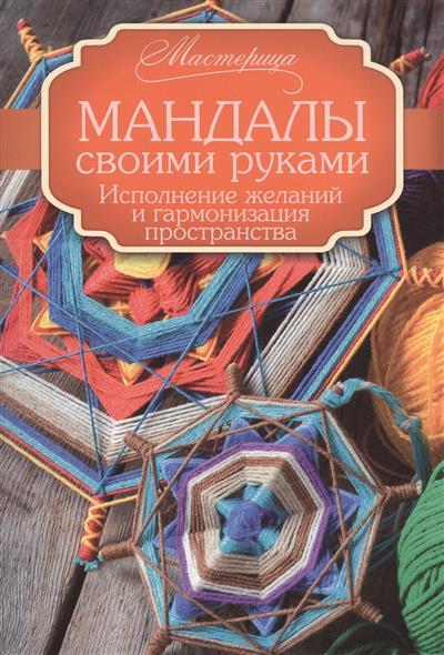 Смирнова А. Мандалы своими руками. Исполнение желаний и гармонизация пространства мебель своими руками cd с видеокурсом
