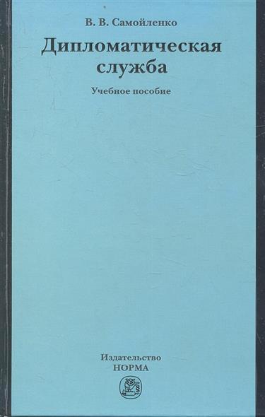 где купить Самойленко В. Дипломатическая служба. Учебное пособие ISBN: 9785917680606 дешево
