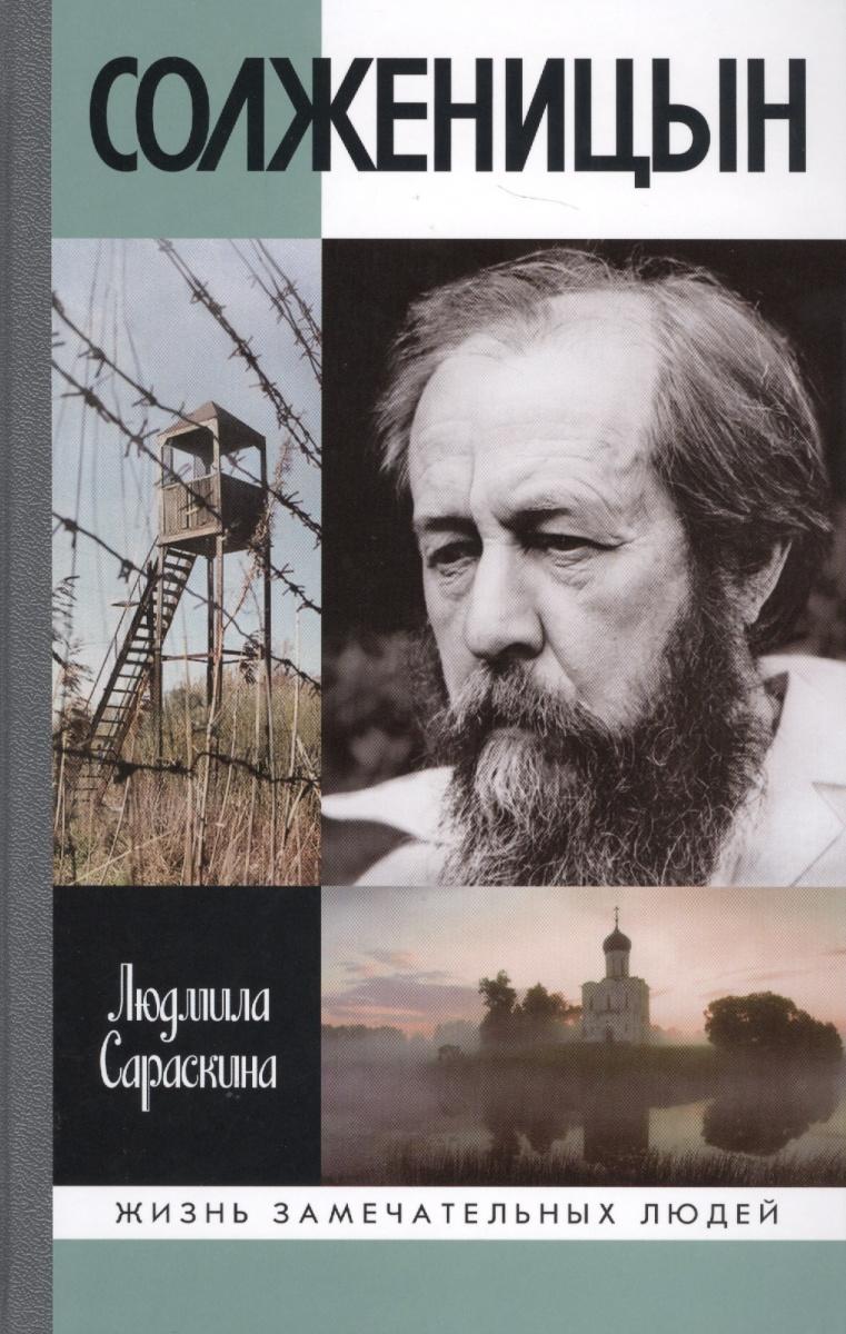 Сараскина Л. Солженицын сараскина л солженицын