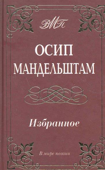 В настоящее издание включены лучшие стихи осипа эмильевича мандельштама (1891 20141938)
