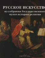 Басова М. Русское искусство из собрания Гос. музея истории религии