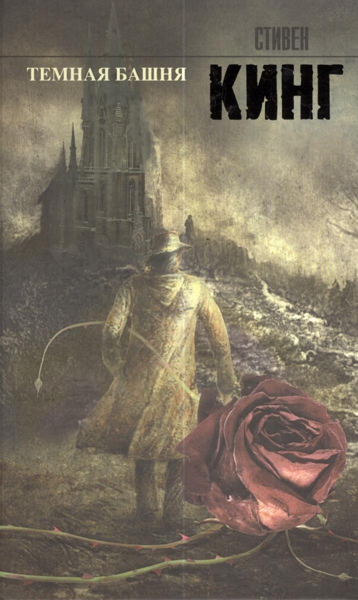 Кинг С Темная башня