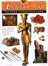 Хардман Ш. Древний мир Полная энциклопедия