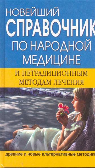 Новейший справочник по народной медицине…