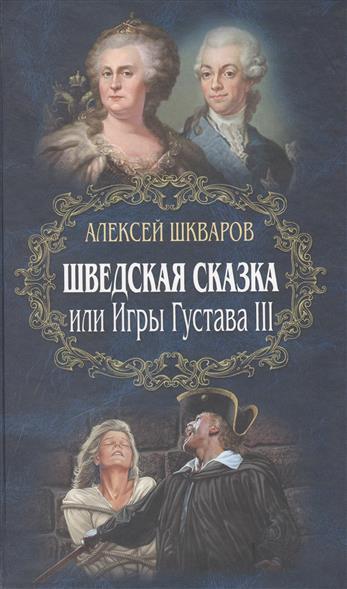 Шведская сказка или Игры Густава III