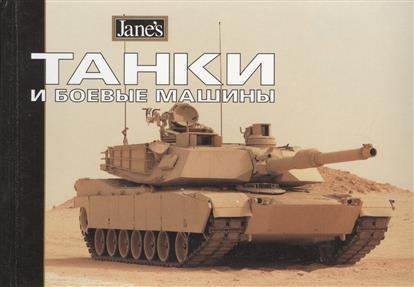 Танки и боевые машины