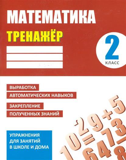 Математика. 2 класс. Упражнения для занятий в школе и дома
