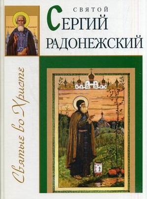 Велько А. Святой Сергий Радонежский