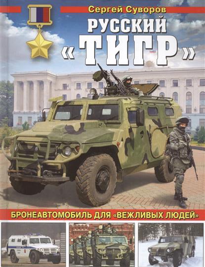 Суворов С. Русский Тигр Бронеавтомобиль для вежливых людей