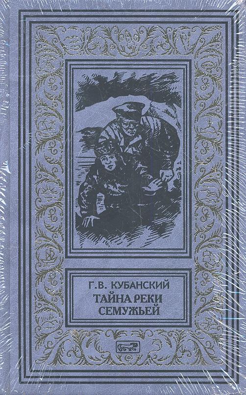 Кубанский Г. Тайна реки Семужьей. Гринька Красный мститель (комплект из 2 книг) тайна комплект из 2 книг