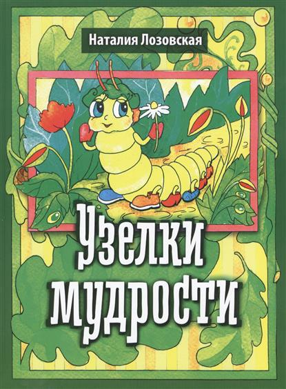 Лозовская Н. Узелки мудрости