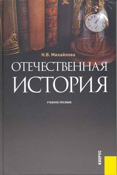 Михайлова Н. Отечественная история Учеб. пос.