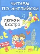 Читаем по-английски легко и быстро. Учебно-методическое пособие