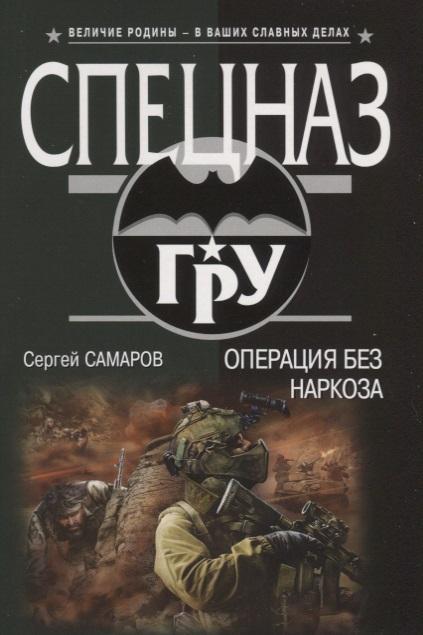 Самаров С. Операция без наркоза самаров с спрут