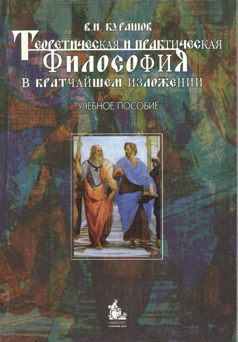 Курашов В. Теоретическая и практ. философия в кратчайшем изложении ISBN: 9785982273628 фурс в социальная философия в непопулярном изложении