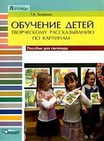 Обучение детей творческому рассказыванию по картинкам