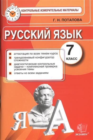 Потапова Г.: Русский язык. 7 класс. Аттестация по всем темам курса. Трехуровневый конфигуратор сложности. Диагностические контрольные задачи - комплексная проверка усвоенности темы. Ответы ко всем заданиям