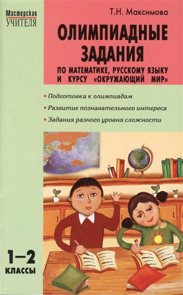Олимпиадные задания по математике, русскому языку и курсу