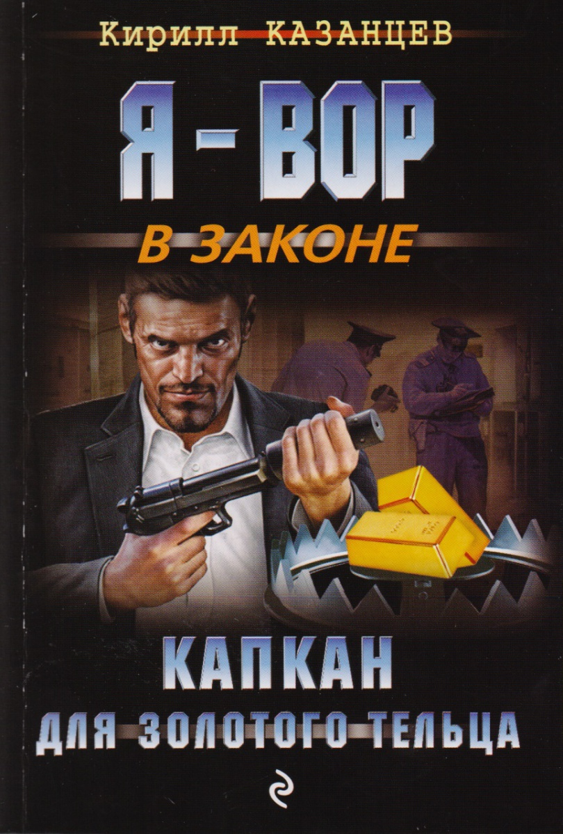 Казанцев К. Капкан для золотого тельца наталья перфилова капкан для глупой кошки