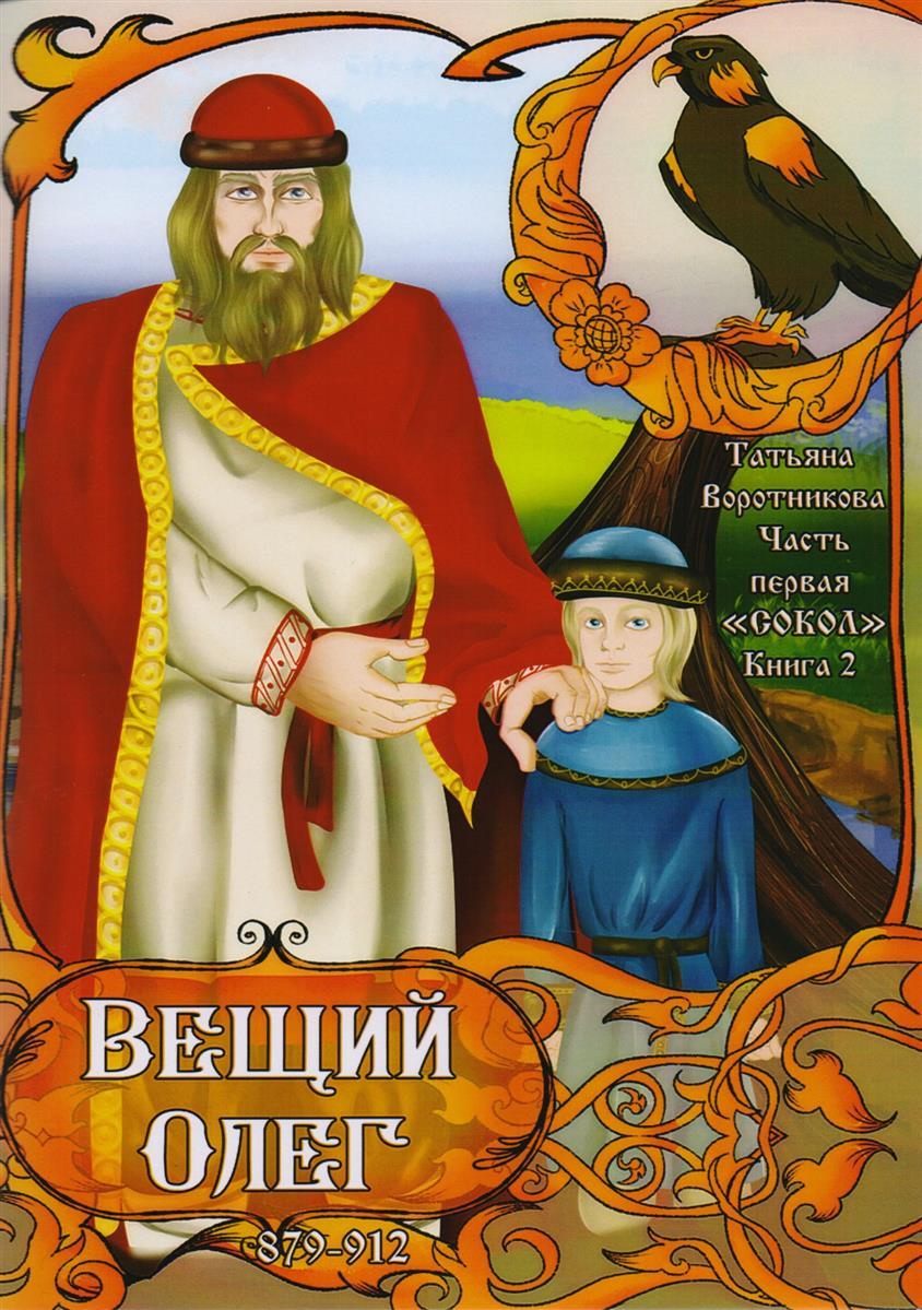 Воротникова Т. Вещий Олег. Часть первая. Сокол. Книга 2. 879-912 гг. вещий олег