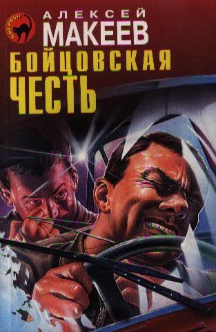 Макеев А. Бойцовская честь