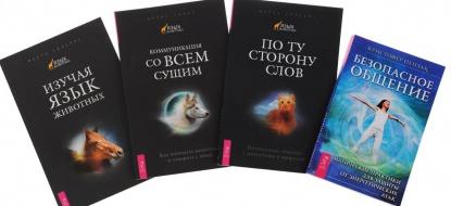 Пензак К., Уильямс М., Ранке Дж. Безопасное общение+По ту сторону слов+Изучая язык животных+Коммуникация (комплект из 4 книг)
