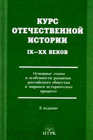Курс отечественной истории 9-20 веков