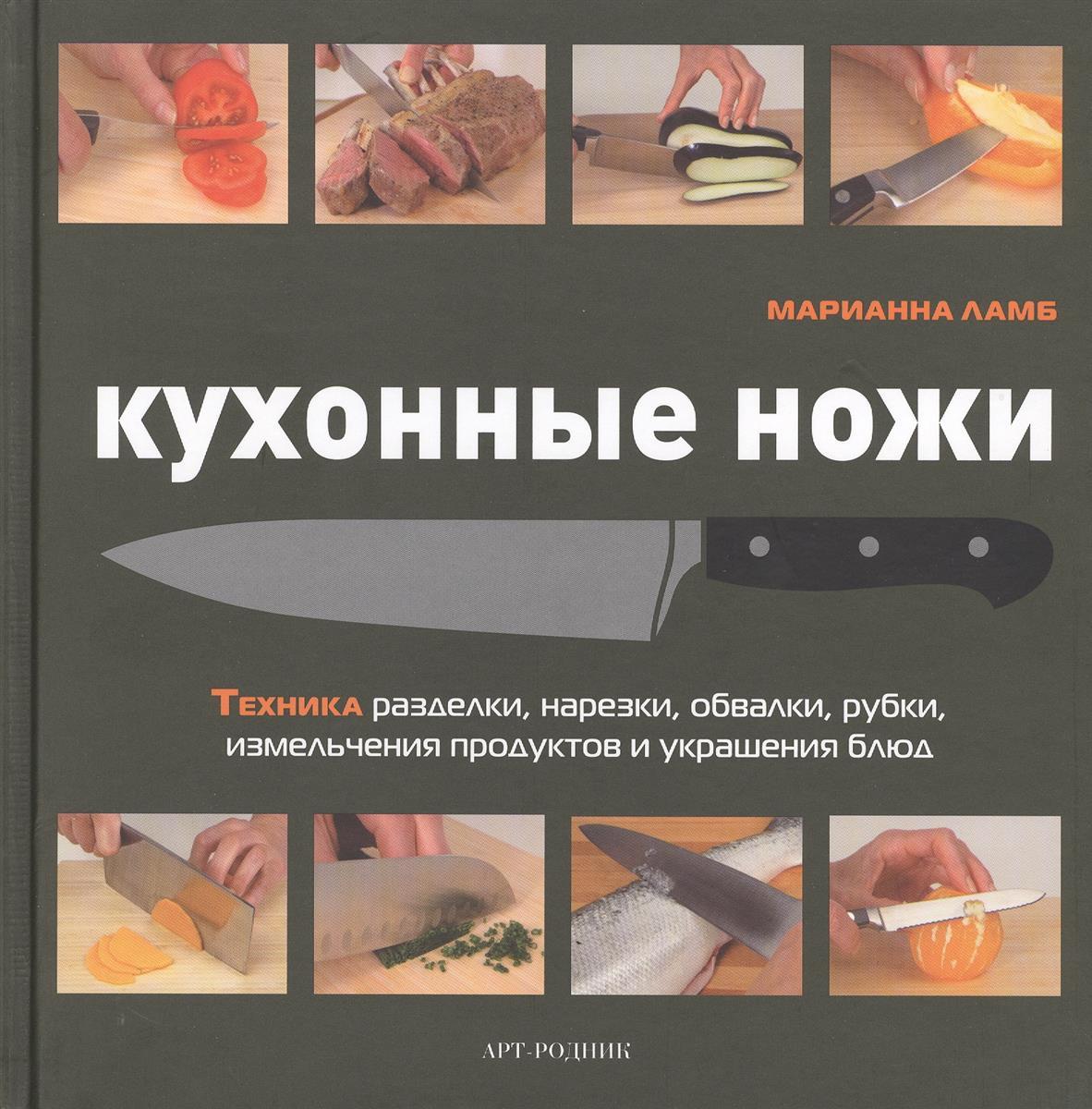 Ламб М. Кухонные ножи. Техника разделки, нарезки, обвалки, рубки, измельчения продуктов и украшения блюд