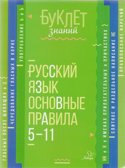 Стронская И. Русский язык. Основные правила. 5-11 классы основные правила разведчика