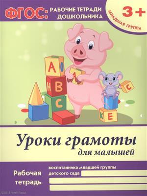 Белых В. Уроки грамоты для малышей. Рабочая тетрадь воспитанника младшей группы детского сада. 3+