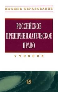 Российское предпринимательское право Учебник
