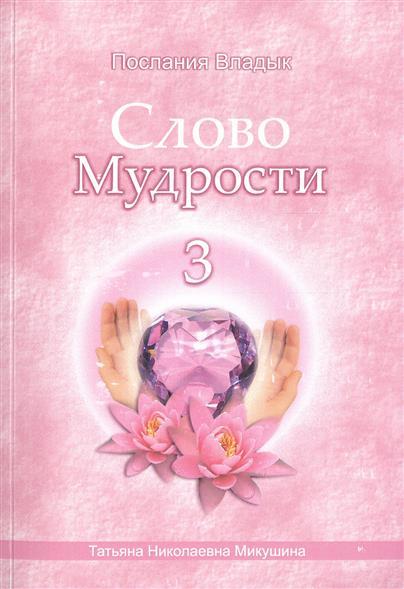 Микушина Т. Слово Мудрости 3. Апрель 2006 апрель ползунки апрель