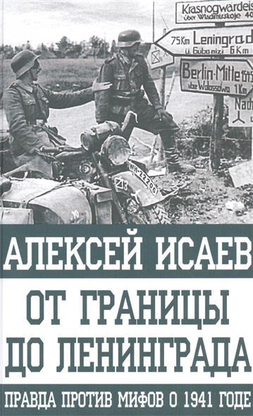 Исаев А. От границы до Ленинграда. Правда против мифов о 1941 годе