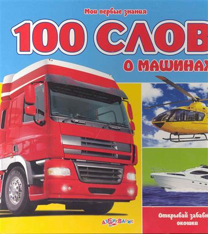100 слов о машинах