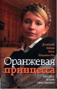 Оранжевая принцесса Загадка Юлии Тимошенко