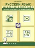 Русский язык. 2 класс. Школьная олимпиада. Тетрадь для самостоятельной работы