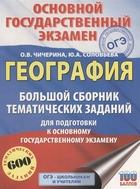 ОГЭ. География. Большой сборник тематических заданий для подготовки к основному государственному экзамену