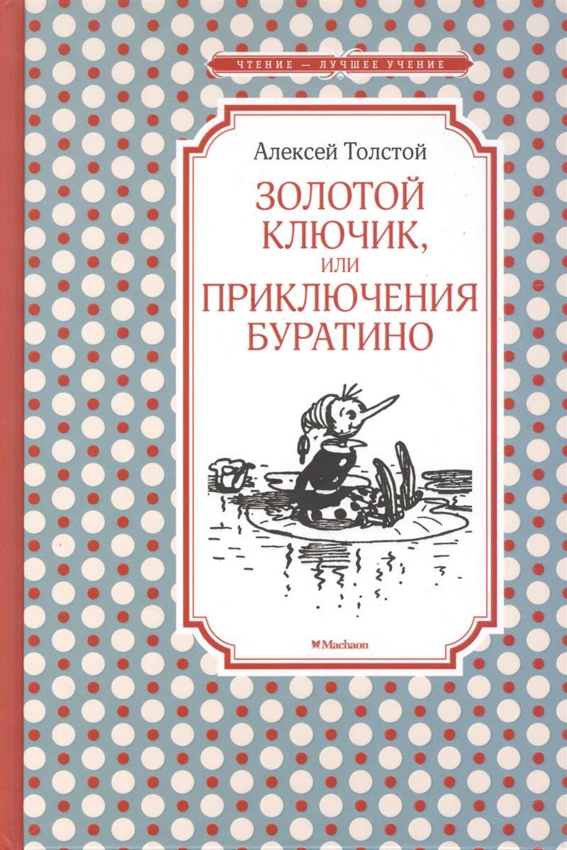 Толстой А.: Золотой Ключик, или Приключения Буратино. Повесть-сказка