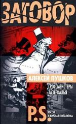 Гроссмейстеры Зазеркалья