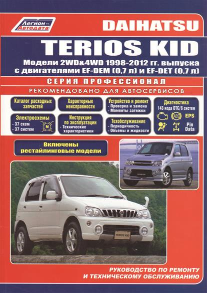 Daihatsu TERIOS KID. Модели 2WD&4WD 1998-2012 гг. выпуска с бензиновыми двигателями EF-DEM ( 0,7 л.) и EF-DEТ (0,7 л.). Включены рестайлинговые модели. Руководство по ремонту и техническому обслуживанию toyota passo daihatsu boon sirion модели 2wd