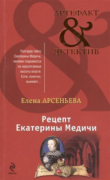 Арсеньева Е. Рецепт Екатерины Медичи иван бунин жизнь арсеньева