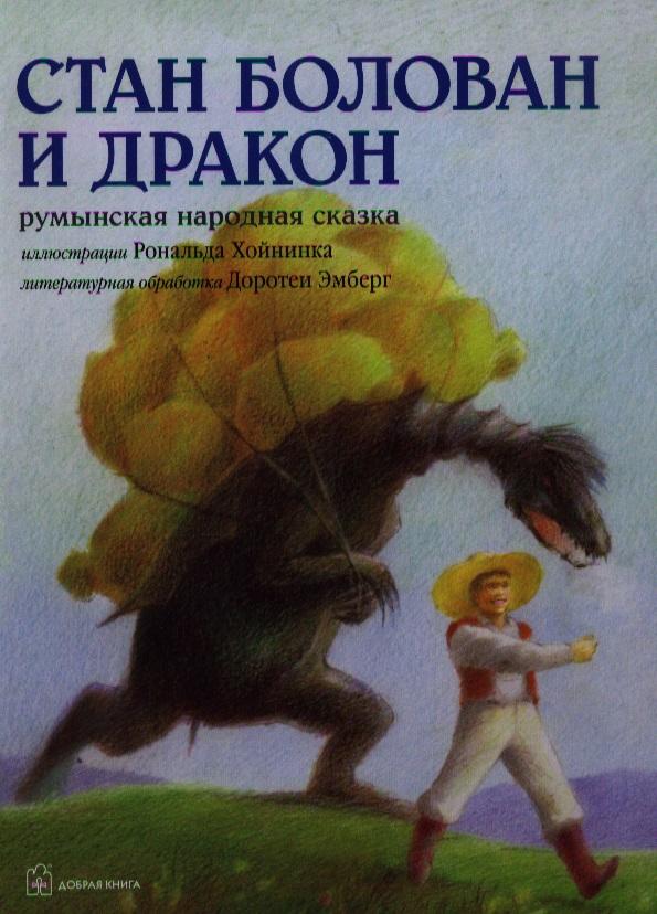 Эмберг Д. Стан Болован и дракон. Румынская народная сказка