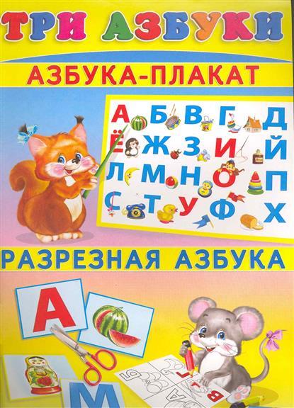 Три азбуки № 1