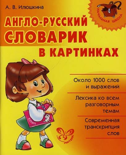 Илюшкина А. Англо-русский словарик в картинках англо русский словарик школьника