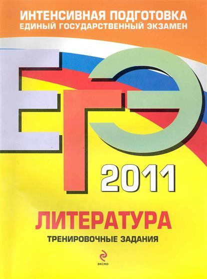 ЕГЭ 2011 Литература Тренир. задания