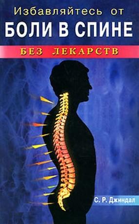 Джиндал С. Избавляйтесь от боли в спине без лекарств дикуль в и жизнь без боли в спине