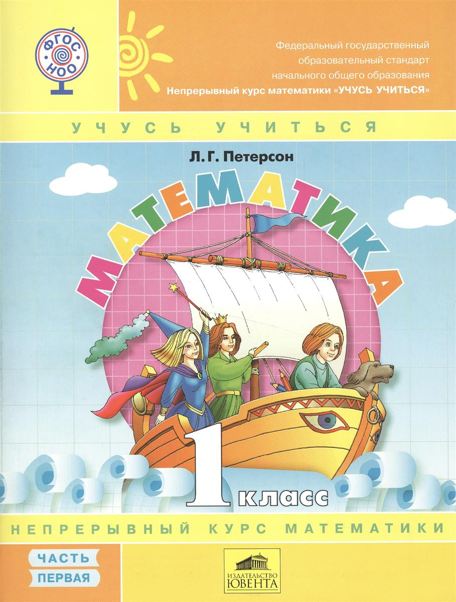 Петерсон Л. Математика. 1 класс. Непрерывный курс математики. Учусь учиться (комплект из 3-х книг)