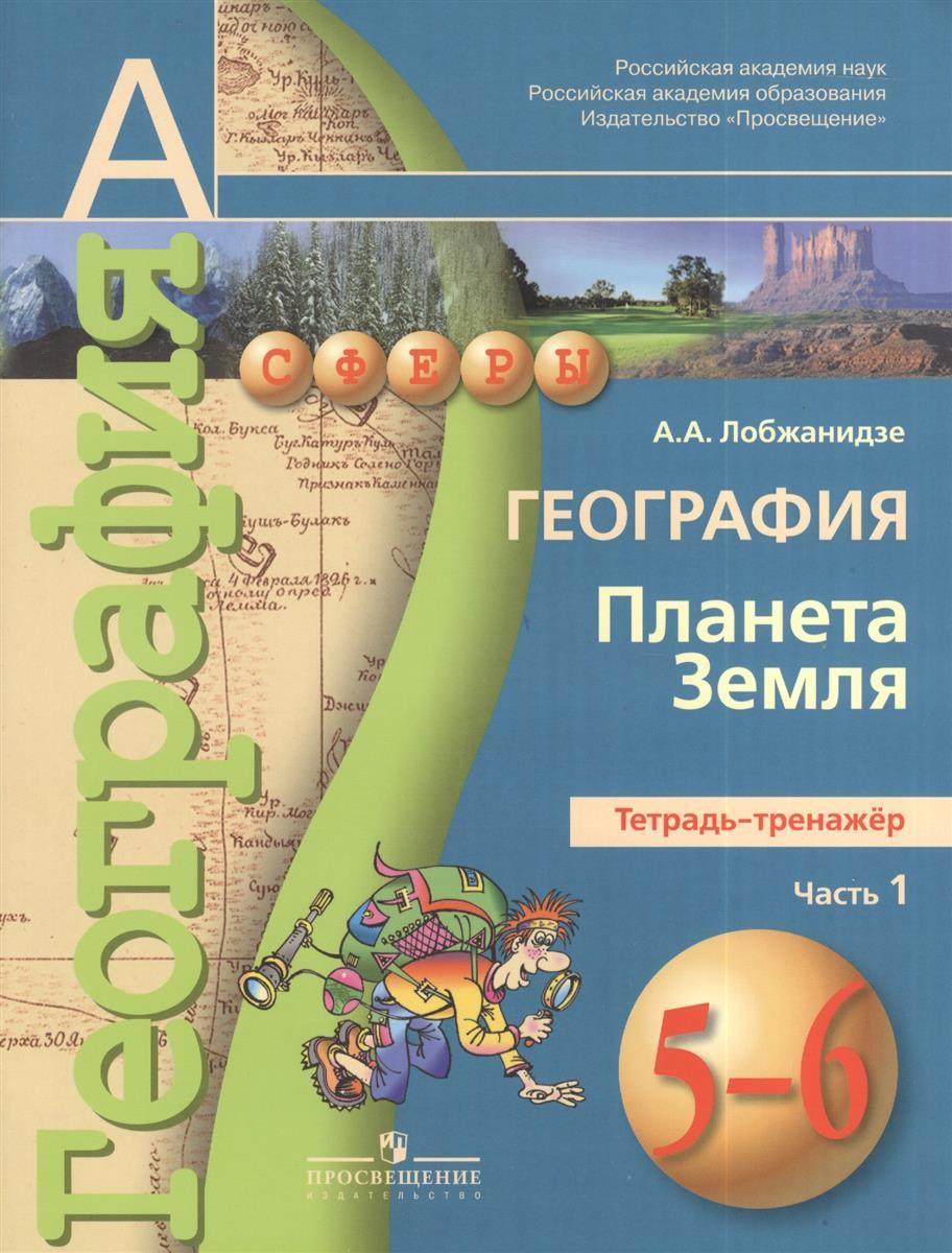 Лобжанидзе А. География. Планета Земля. 5-6 классы. Тетрадь-тренажер. Пособие для учащихся. В двух частях. Часть 1